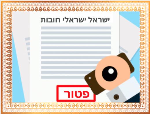 מחיקת חובות בחיפה
