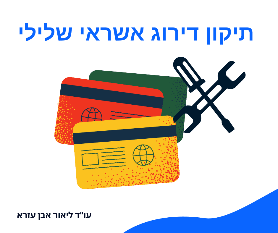 תיקון דירוג אשראי
